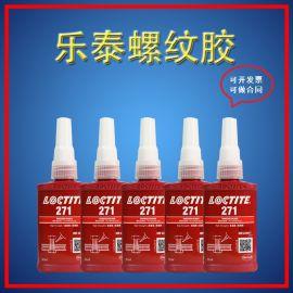 樂泰271金屬螺絲膠高強度耐油防鬆抗震厭氧膠