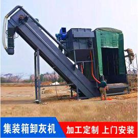通畅卸灰机报价 南京箱装粉煤灰卸车机 干灰中转设备