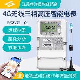 分散式园区电表 江苏林洋DSZY71-G三相GPRS智能电表 送抄表系统
