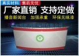北京直髮電臺錄播桌廠家直銷