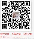微商会员管理系统源码开发及模式详情