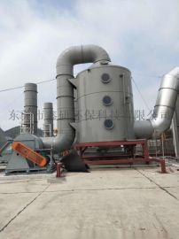 PP废气处理塔、洗涤塔、喷淋塔、旋流塔