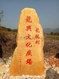 广西广场文化石 摆景刻字文化石 黄蜡文化石