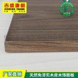 吉盛唐朝 KD天然黑胡桃木飾面實木多層膠合板
