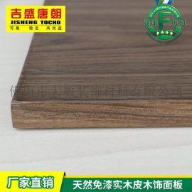 吉盛唐朝 KD天然黑胡桃木饰面实木多层胶合板