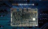嵌入式安卓主板RK3128 主频1.2Ghz