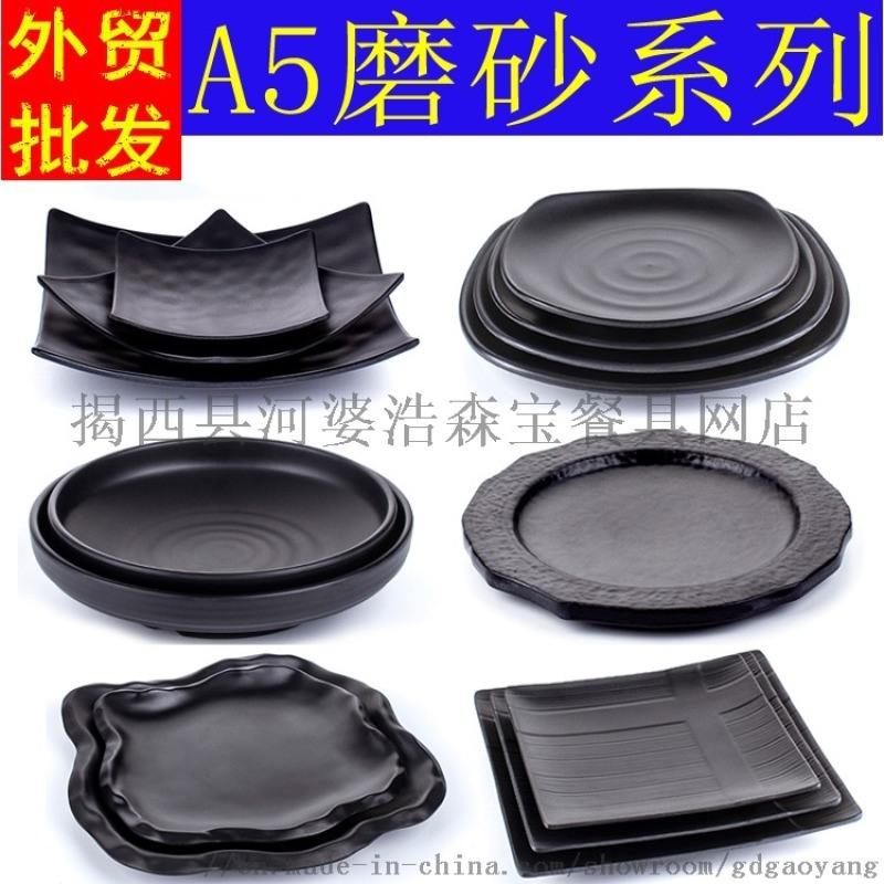 A5密胺黑色圓盤塑料磨砂骨碟子商用食具火鍋店