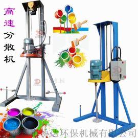 乳胶漆分散机 油漆涂料防爆分散机 搅拌分散机