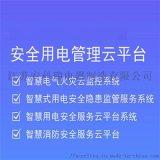河南智慧用电安全服务云平台系统为什么要装