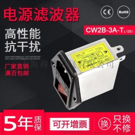 带灯通讯净化器EMI抗干扰CW2B交流电源滤波器