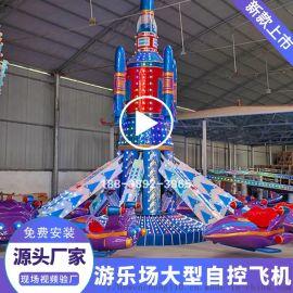 大型游艺机自控飞机游乐设备 自控飞车 郑州厂家