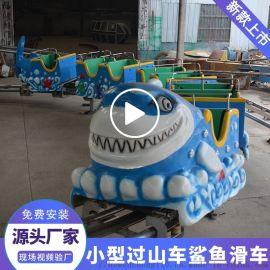 儿童过山车游乐设施 鲨鱼滑车游乐设备 滑行龙电玩具