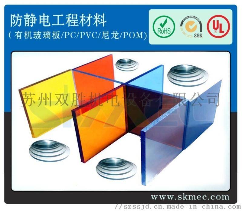 用于无尘室分隔防静电有机玻璃板,观察室及设备罩等双面防静电有机玻璃板