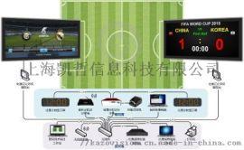 凯哲-足球计时记分系统-足球计时记分设备