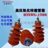 高压氧化锌避雷器