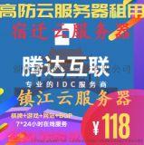 高防BGP游戏服务器租用云服务器香港服务器