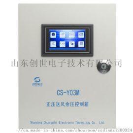 工业级触摸屏超远距离数据分析余压控制箱