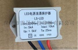 LED路灯浪涌保护器