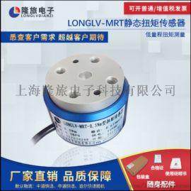 隆旅LONGLV-MRT静态扭矩传感器力矩传感器扭力扳手传感器扭力计