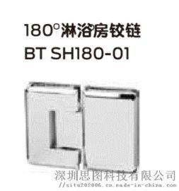 销售Briton必腾【 180°铰链】沐浴房铰链