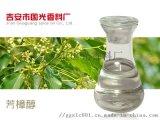 供應芳樟醇 植物提取香料 廠家現貨