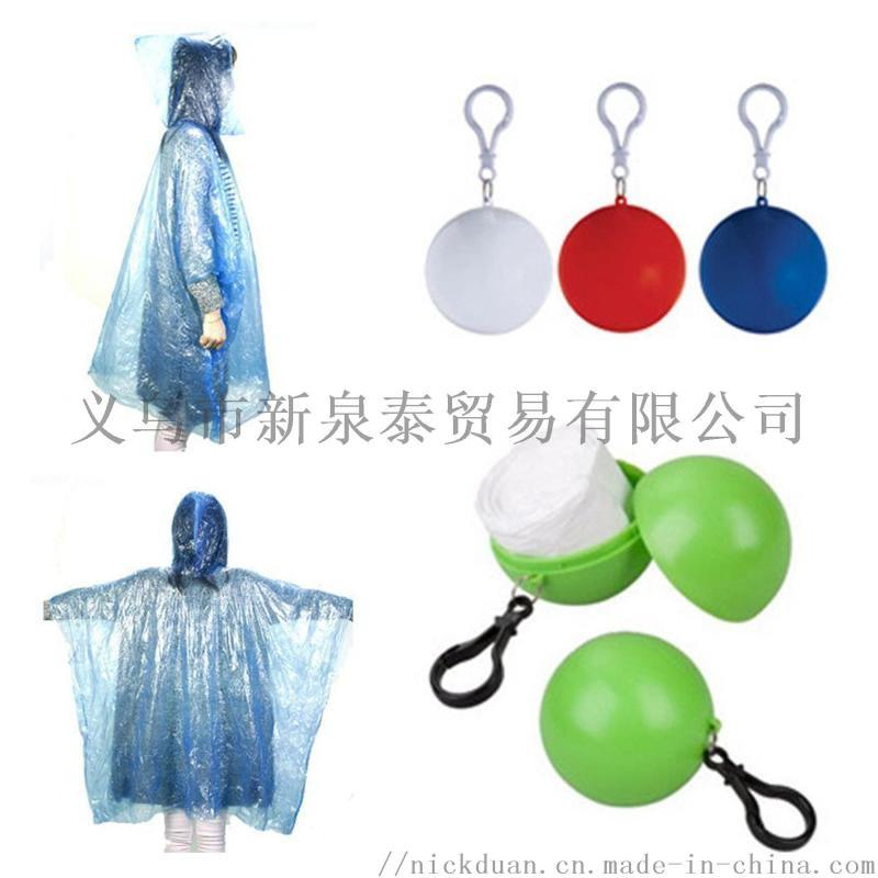 可定製新穎摺疊收納便攜雨衣
