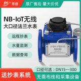 常德NB-IOT大口径水表 螺翼式可拆卸法兰水表DN100