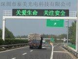 双色led交通屏, 道路诱导屏, P16交通诱导屏