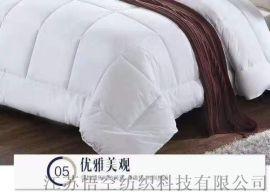 酒店布草  被子被芯 白色全棉防羽布充羽丝棉