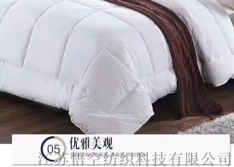 酒店布草专用被子被芯 白色全棉防羽布充羽丝棉