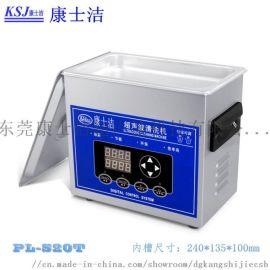 超声波清洗机 功率可调系列康士洁PL-S20T