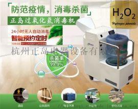 过氧化氢消毒机 双氧水消毒机 H2O2消毒机