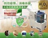 過氧化*消毒機 雙氧水消毒機 H2O2消毒機