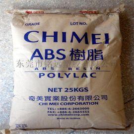 ABS塑胶原料/台湾奇美/PA-758R透明微蓝底