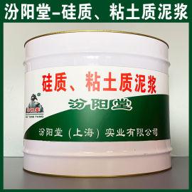 硅质、粘土质泥浆、生产销售、硅质、粘土质泥浆、涂膜
