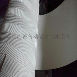 白色PVC鱼骨花纹输送带
