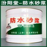 防水砂浆、生产销售、防水砂浆、涂膜坚韧
