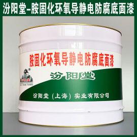 胺固化环氧导静电防腐底面漆、生产销售、涂膜坚韧