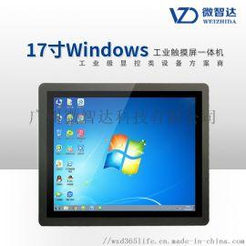 微智达17寸windows触摸工控一体机