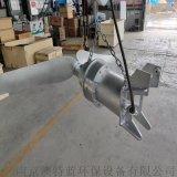 南京不锈钢潜水搅拌器厂家
