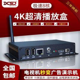 高清广告机播放盒网络多媒体信息发布系统远程控制终端