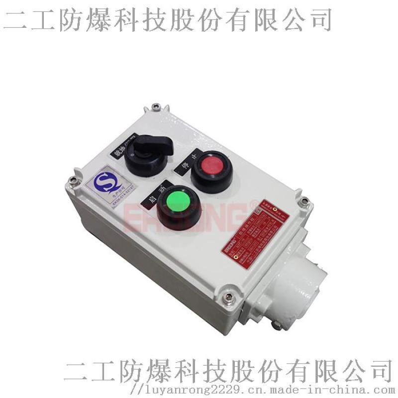 二工防爆-PXK51-正压型防爆配电柜