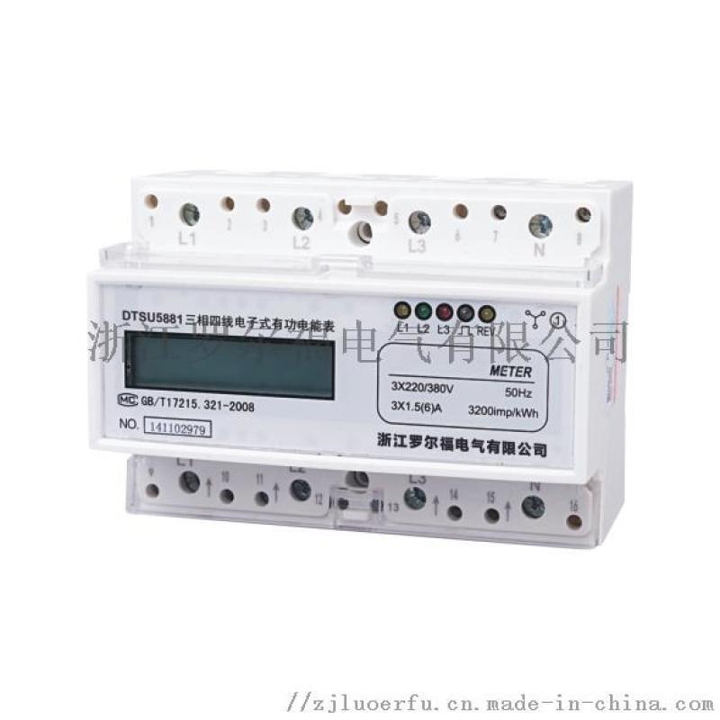 罗尔福电气轨道式电能表浙江罗尔福1.0级