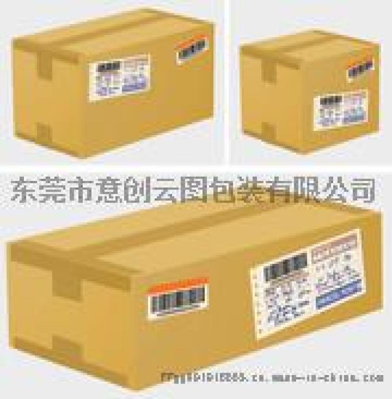 东莞纸箱,彩盒,珍珠棉生产厂家