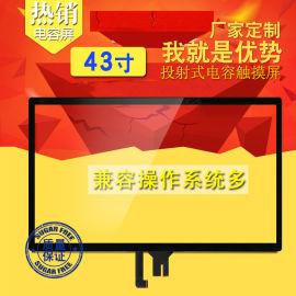 43寸大尺寸触摸屏电容触摸屏医用触控屏室内触摸屏