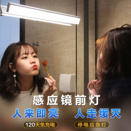 心新照明 人体感应灯镜前灯壁灯化妆灯梳妆台灯 HN-B107-J