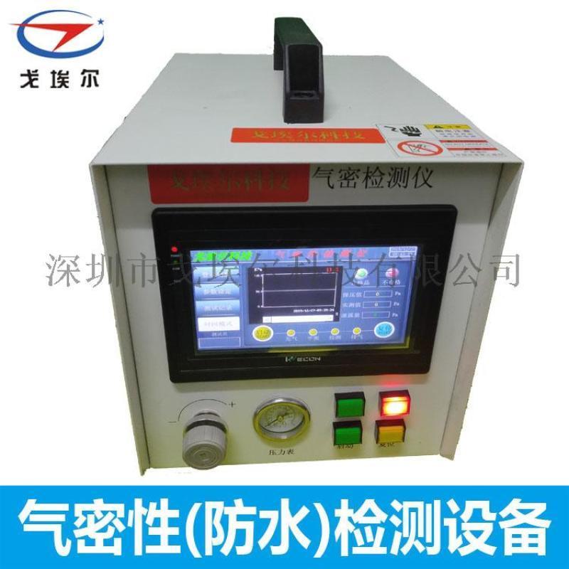 防水性测试机ipX7