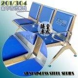 三人位排椅 机场不锈钢长椅子 医院等候诊椅 不锈钢公共座椅