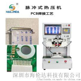 脉冲焊锡设备 PCB焊接机 柔性软排线焊接机
