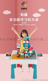 裕鑫多功能学习积木桌椅 大颗粒拼装玩具游戏桌